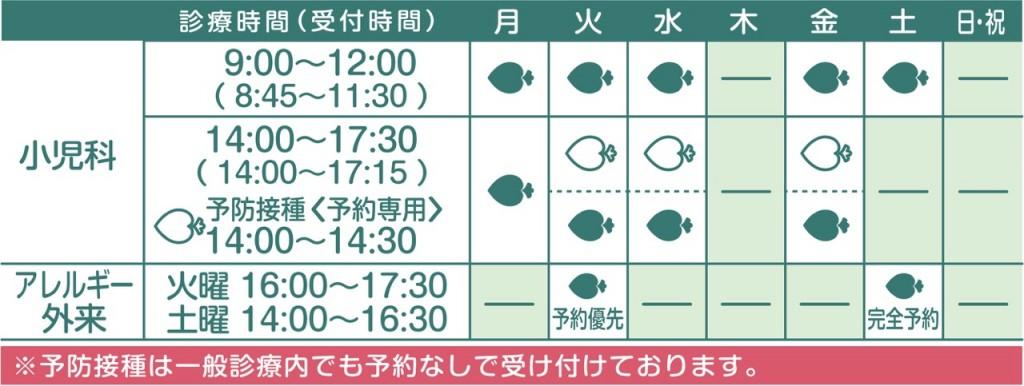 診療時間表_カラー